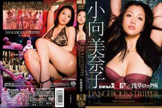 SDNI-001 Minako Komukai DANGEROUS STRIPPER Seat Lock Asakusa SOFT ON DEMAND × Dangerous Stripper;