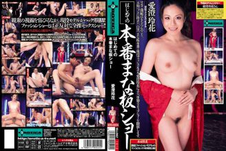 SERO-0054 Kiyoshi Reika Love Chopping Board Production For The First Time Show