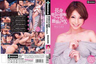 SERO-0167 Kiss Of Beauty Tall, Blowjob, Tamaki SEX Naka Hill Hip Swing