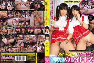 SET-016 Kira ★ Kira STREET GAL & Oyaji~tsuchi Maid GAL Is Wearing No Underwear Waitress Squirting Uehara Ai Hibiki Ohtsuki
