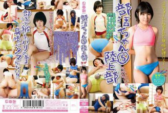 SHIC-045 Club-chan 5 Land Portion AS Makoto