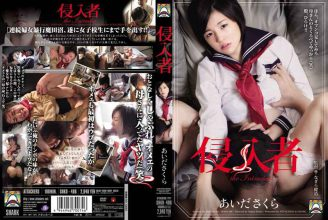SHKD-496 Sakura Aida Intruder