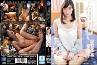 SHKD-605 Being Fucked In Front Of Her Husband's Eyes – Woman Was Lost Key Kan'nami Multi Ichihana