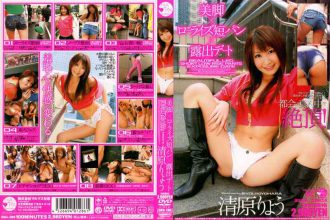 SMA-286 Exposure Dating Ryo Kiyohara × × Low-rise Shorts Legs