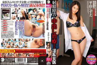 SMA-671 Nasty Female Doctor To Treat Hirayama Treetop Cum Ejaculation Disorders