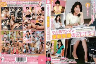 SMA-767 Special Class Of Motivated Man Man Tutor