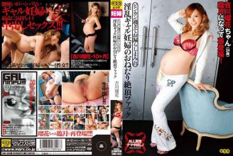 SMS-026 Luca Yoshikawa Fuck Nasty Gal Pregnant Women Covered Your Climax Nedari Leaking Past Your Sensitive