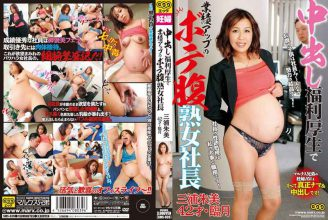 SMS-039 Bote Belly MILF Akemi Miura, President Of Performance Up And Welfare Benefits Pies