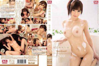 SNIS-284 Super Premium Sex Miss Aya Sakurai
