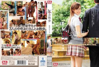 SNIS-527 JK Walk Hasegawa Monica