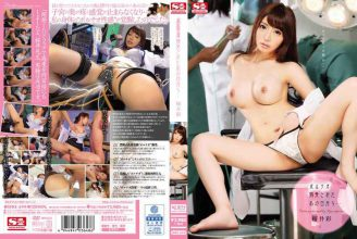 SNIS-544 The Vaginal Portion Of Cervix Has Been Developed From That Day … Aya Sakurai