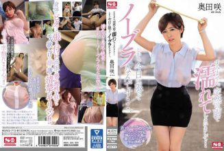 SNIS-715 I'm Sorry, And I Have Wet With Sudden Rain … In Addition, I Know No Bra Only To Today …. Okuda Saki