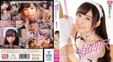 SNIS-854 Chi ● Do There Hashimoto Po Love Super Immediate Scale Pacifier Maid