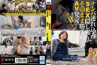 SNTH-007 Nampa Tsurekomi SEX Hidden Camera, As It Is Freely AV Released.The Virgin Until The 23-year-old Vol.7