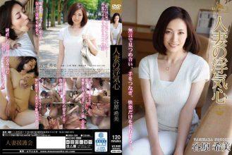 SOAV-009 Wife Of Cheating Heart Tanihara Nozomi