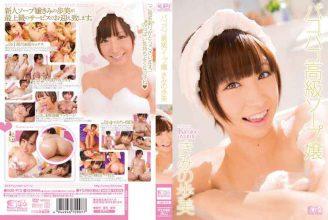 SOE-912 Miss Ayumi Kimi Soap Bakobako