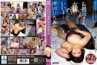 SPRD-860 Your Mother-in-law's, I Much Better Than Nyo' Wife … Hiromi Kishikawa