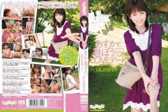 SPS-048 Let's Play With Asuka Hoshino Asuka LOVE Dating