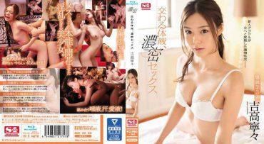 SSNI-050 Fluid Intersecting, Dense Sex Yoshitaka Nene