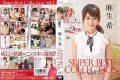 STAR-403 SUPER BEST COLLECTION Vol.1 Rare Aso