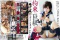 STAR-426 The More Faint Mana Sakura … Ikasarete