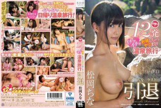 STAR-709 Hot Flirt Hot Spring Trip Rolled Spear That Would Ejaculate 12 Shots In China Matsuoka Retirement Day