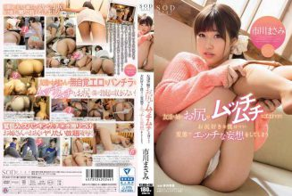 STAR-710 Ass Sister Of Masami Ichikawa Friend Is Like Ass Too Erotic To Mutchimuchi I Would Be Naughty Delusion With Transformation