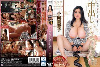 STAR-834 Minako Minako Cum Inside Nice Hot Spring Travel