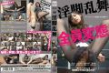 SUNS-006 Office Lady Legs Footjob House Lure 乱舞 Horny 脚