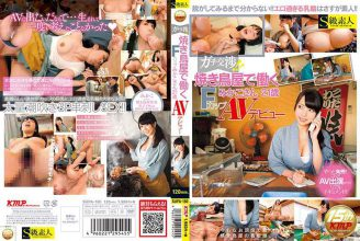 SUPA-180 Gachi Negotiations! !F Cup Mikako's 21-year-old AV Debut Work In Yakitori