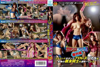 SVDVD-136 Yui Lesbian Real Density Of The Two Best Of Friends Round Professional Gonzo Lesbian Gonzo THE Bangai Hen Battle & Lesbian Professional