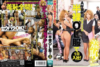 SVDVD-188 Shame! Sun Is Joining A Half-naked In The Clothes RUMIKA To Company OL AV!