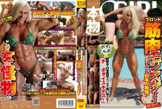 SVDVD-308 Japanese Actor VS Monster Number One Muscle Blonde!