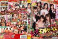 SVDVD-327 Game King Lesbian Female Employees Certain Apparel Shop!Christmas Special! !