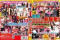 SVDVD-385 Shame Vol.2 Assault My!Yakyuken Next!Cash Flow Deterioration Bailouts Plan!Super Hardball Bet The Prize Money And Naked Women Employees!