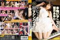 SVDVD-408 First Machine Vibe From Real Pianist Debut! I Walk Honoka