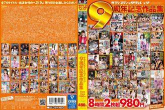 SVOMN-090 Sadistic Village 9 Anniversary Works 8 Hours 2-Pack 980 Yen