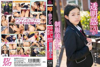 TBTB-055 Pies Meat Urinal!And Uniform Pretty Lend Of Clarity 120%. Kin'oki HanaRin