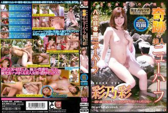 TCD-102 Proprietress Of The Popular Colors Ryokan Ayano – Copulation Of Moist Pink Anal Pleasure Breasts – Shemale 露天風呂 Hidden Beauty Of The Miracle