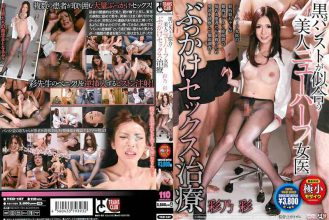 TCD-147 Transsexual Beauty Woman Doctor Bukkake Sex Therapy Ayano Aya Black Pantyhose Look Good