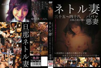 TKV-005 Nettle Wife Thirty-five To Forty-eight Of Possessiveness Strong Baba~a ~ Yaripakobabaa Us Writes Saddle Cock Of Elsewhere In The Husband In The Pussy From Broad Daylight –