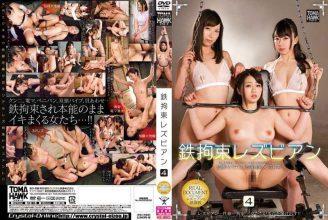 TMHK-064 Iron Restraint Lesbian 4