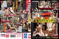 TNB-0001 Voice Cliff Gachinanpa To The Public Couple Swap Lovers Married Couple Has Come To Play In The Hot Spring!Husband And Wife Get Drunk To Have Gonzo Spy Forced Swapping!