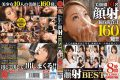 TRE-064 Just Barely Facial BEST Beautiful Girls To 160 Beautiful Girls, Take Out Them, Take Out Them! !
