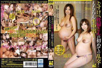 TSMS-052 For The First Time Of The Orgy's Dirty Little Pregnant Woman!Of Course Cum!Yuko full-term And Love 9 Months