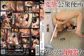 TT-034 Nozomi Raw Meat Urinal Woman Tantsubo Pervert Public Toilet
