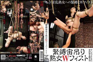 TT-056 Suspended Bondage MILF W Fist Kisaragi Saeko