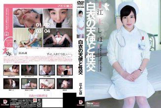 UFD-059 Angel And Fuck White Coat Shiho Egami