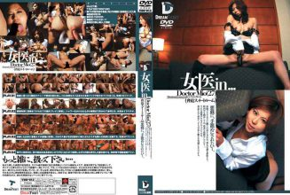 VDD-013 Doctor Mio suite Room Intimidation In … Joy (27)