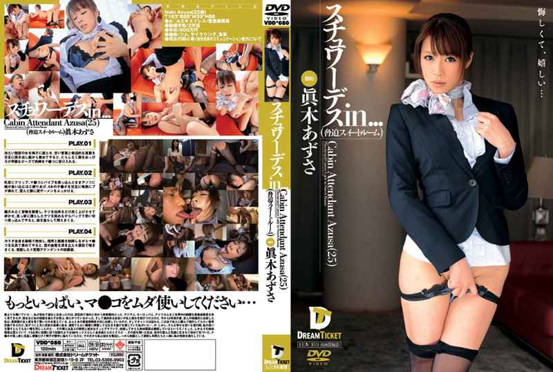 VDD-080 Cabin attendant azusa suite bullying